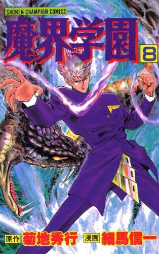 魔界学園(8) (少年チャンピオン・コミックス)