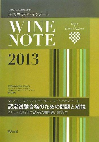 田辺由美のワインノート〈2013〉