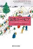 定本 災害ユートピア――なぜそのとき特別な共同体が立ち上がるのか 亜紀書房翻訳ノンフィクション・シリーズ