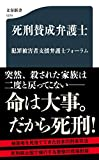 死刑賛成弁護士 (文春新書)