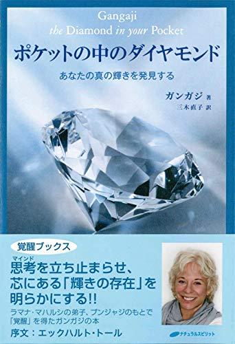 ポケットの中のダイヤモンド: あなたの真の輝きを発見する
