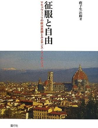征服と自由―マキァヴェッリの政治思想とルネサンス・フィレンツェ