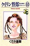 ケイリン野郎(52) (ジュディーコミックス)