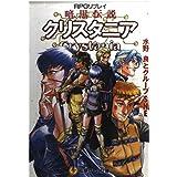 暗黒伝説クリスタニア RPGリプレイ (電撃ゲーム文庫)
