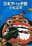 角川文庫 日本アパッチ族