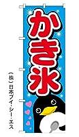 送料0円【かき氷】のぼり旗 (日本ブイシーエス)VO-5019-nobori