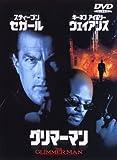 グリマーマン[DVD]