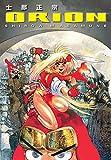 Orion (A dark horse comics collection) (English Edition)