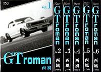 GT Roman コミック 1-6巻セット (SPコミックス コンパクト)