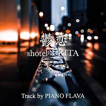 utsukoi (feat. RITA)
