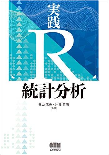 実践 R 統計分析