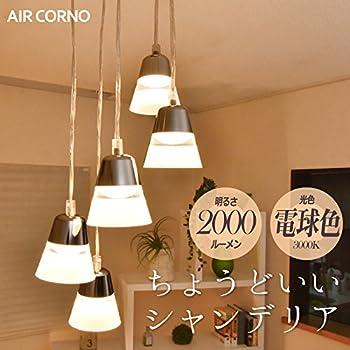 AIR CORNO エアコルノ 019 LED シーリング ペンダント シャンデリアライト 5灯 3000K 4-8畳 摺りガラス風