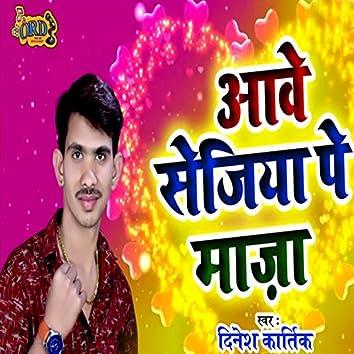 Aawe Sejiya Pe Maza