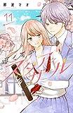 ぼくらのスタア☆ガール 分冊版(11) (なかよしコミックス)