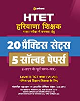 HTET 20 Practice Sets Avem Solved Papers Level 2 2020