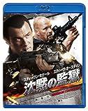 沈黙の監獄 スペシャル・プライス[Blu-ray/ブルーレイ]