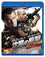 沈黙の監獄 スペシャル・プライス [Blu-ray]