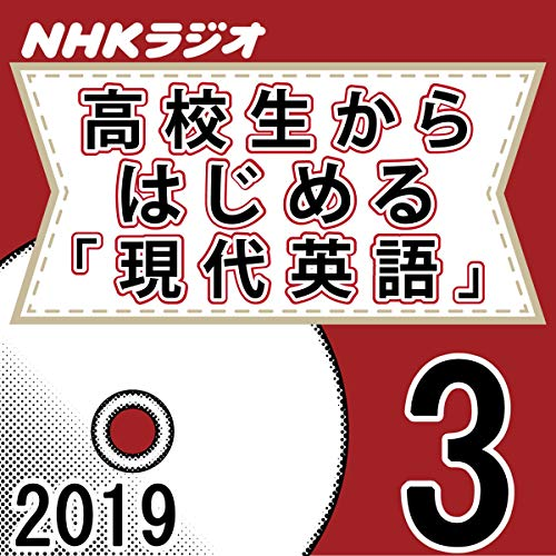 『NHK 高校生からはじめる「現代英語」 2019年3月号』のカバーアート