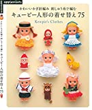 Dressing up the Kewpie Doll (Japanese Edition)