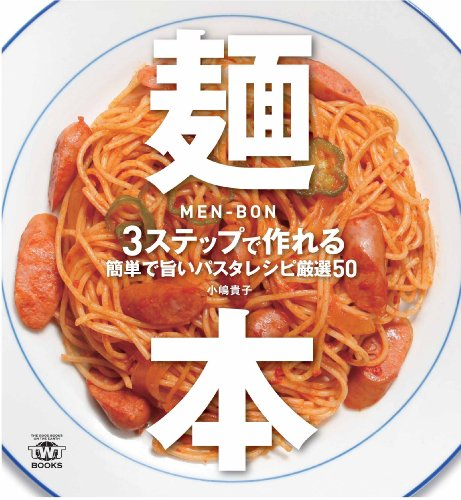トランスワールドジャパン『麺本』