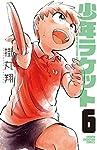 少年ラケット(6)(少年チャンピオン・コミックス)