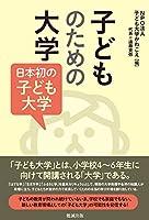子どものための大学 日本初の子ども大学