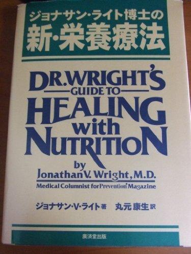 ジョナサン・ライト博士の新・栄養療法