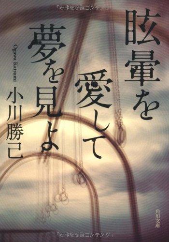 眩暈を愛して夢を見よ (角川文庫)の詳細を見る