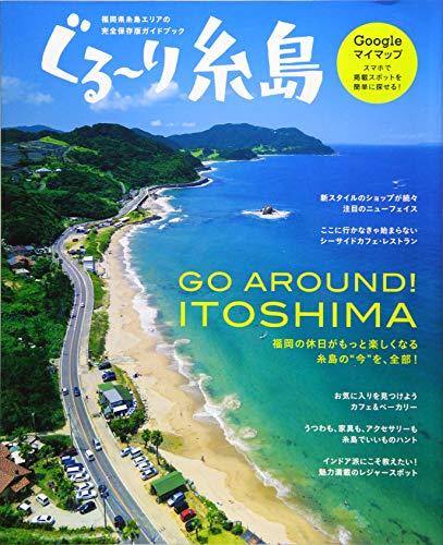 ぐる~り糸島4