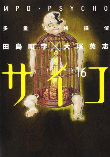 多重人格探偵サイコ (16) (角川コミックス・エース 23-33)