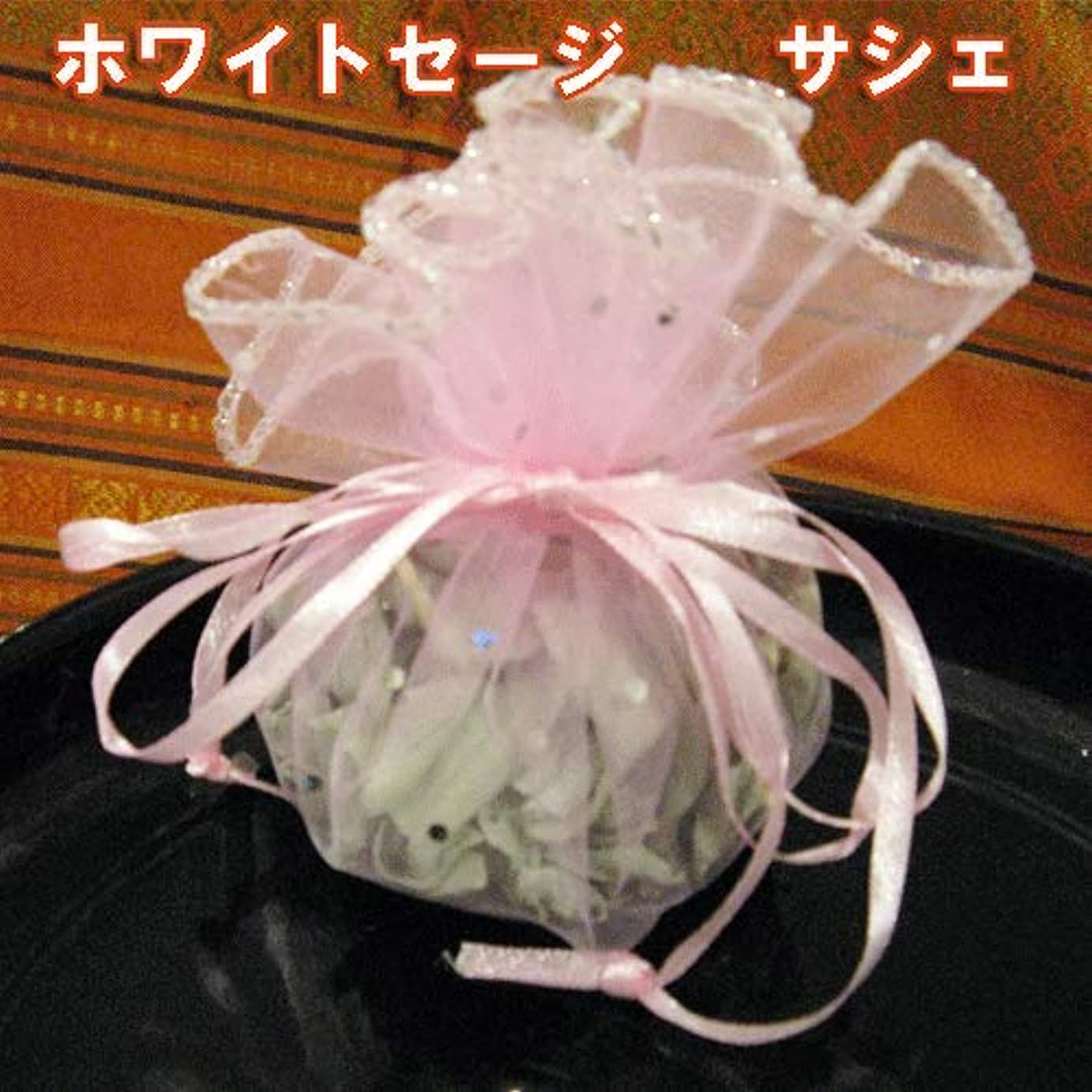 フォーク哀れな成長するホワイトセージ サシェ オーガンジー袋入り 約10g