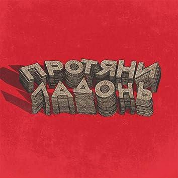 Протяни ладонь (feat. Halo)