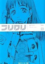フリクリ 2 (角川スニーカー文庫)