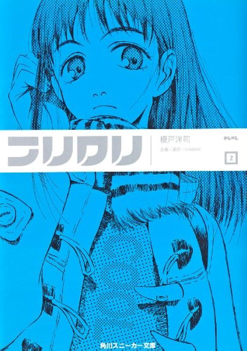 埋め込むミシン目試みるフリクリ 2 (角川スニーカー文庫)