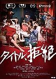 タイトル、拒絶【Blu-ray+DVDセット】 image