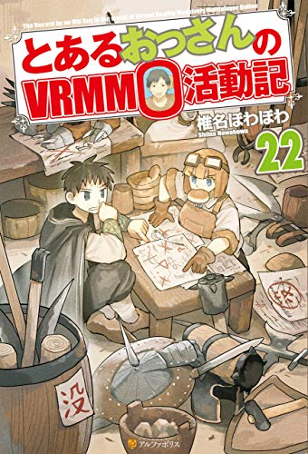 [Novel] とあるおっさんのVRMMO活動記 第22巻