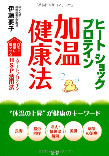 ヒートショックプロテイン 加温健康法 - 要子, 伊藤