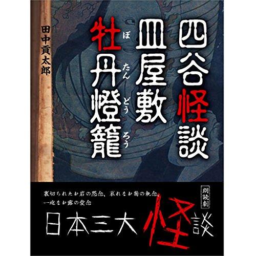 『四谷怪談・皿屋敷・牡丹燈籠(日本三大怪談)』のカバーアート