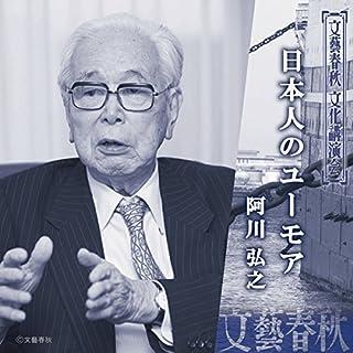 日本人のユーモア                   著者:                                                                                                                                 阿川 弘之                               ナレーター:                                                                                                                                 阿川 弘之                      再生時間: 56 分     7件のカスタマーレビュー     総合評価 5.0