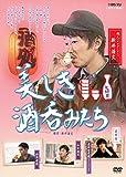美しき酒呑みたち 七杯目[DVD]