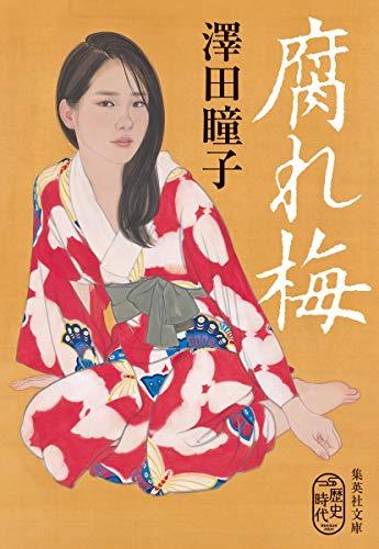 腐れ梅 (集英社文庫)