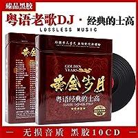 车载粤语中文dj酒吧劲爆嗨曲经典老歌cd碟片无损歌曲车用光盘