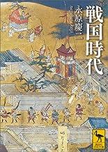 表紙: 戦国時代 (講談社学術文庫) | 永原慶二
