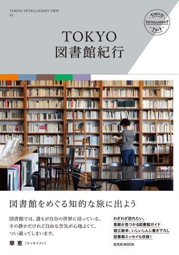 TOKYO図書館紀行 (玄光社MOOK TOKYO INTELLIGENT TRIP 1)の詳細を見る