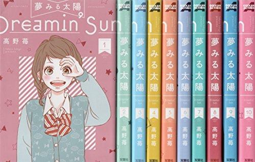 夢みる太陽 コミック 全10巻  完結セット