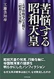 苦悩する昭和天皇 ー太平洋戦争の実相と『昭和天皇実録』ー - 工藤 美知尋