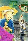 罪と罰(2) (ウィングス・コミックス)