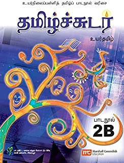 Higher Tamil Language Textbook 2B for Secondary Schools (HTLSS) (Tamil Sudar)