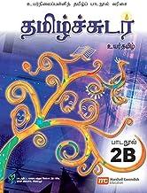 Higher Tamil Language Textbook 2B for Secondary Schools (HTLSS) (Tamil Sudar)