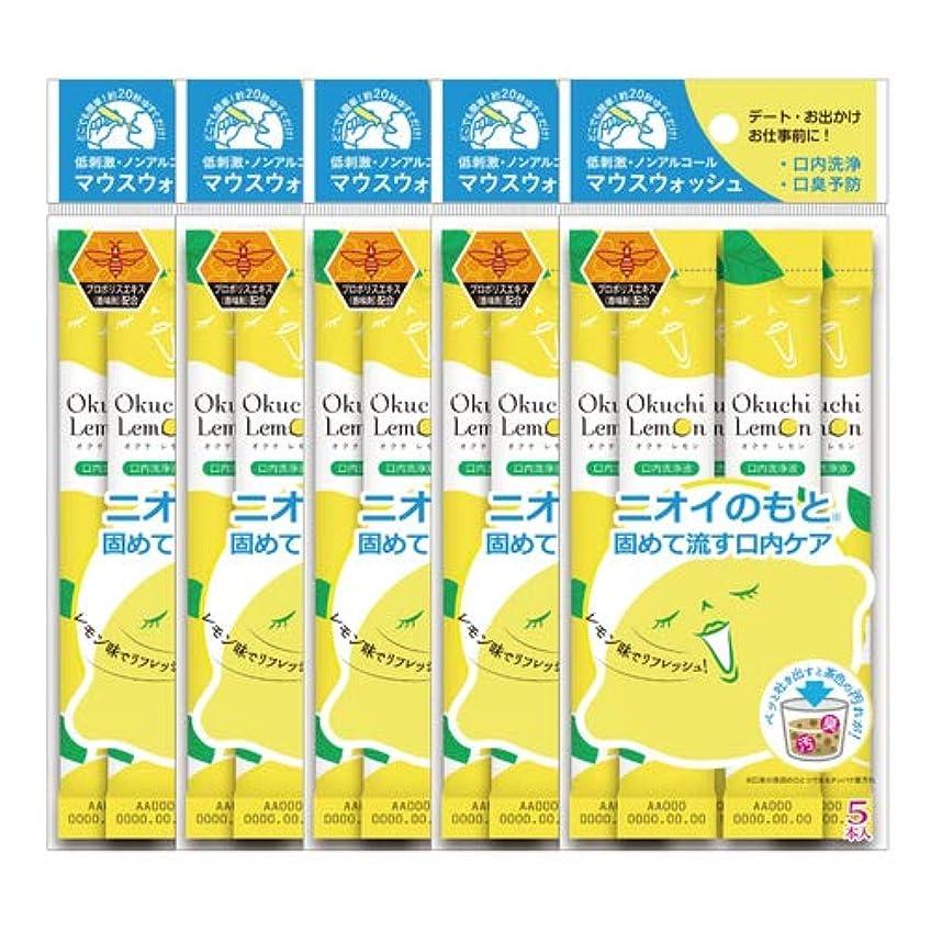 手紙を書く一口ナチュラル口臭の原因除去マウスウォッシュ オクチレモン 5個セット(5本入り×5個)